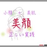 0円!【美肌・小顔術】高級コスメ・フェイシャルエステ・整体・骨気より効く!