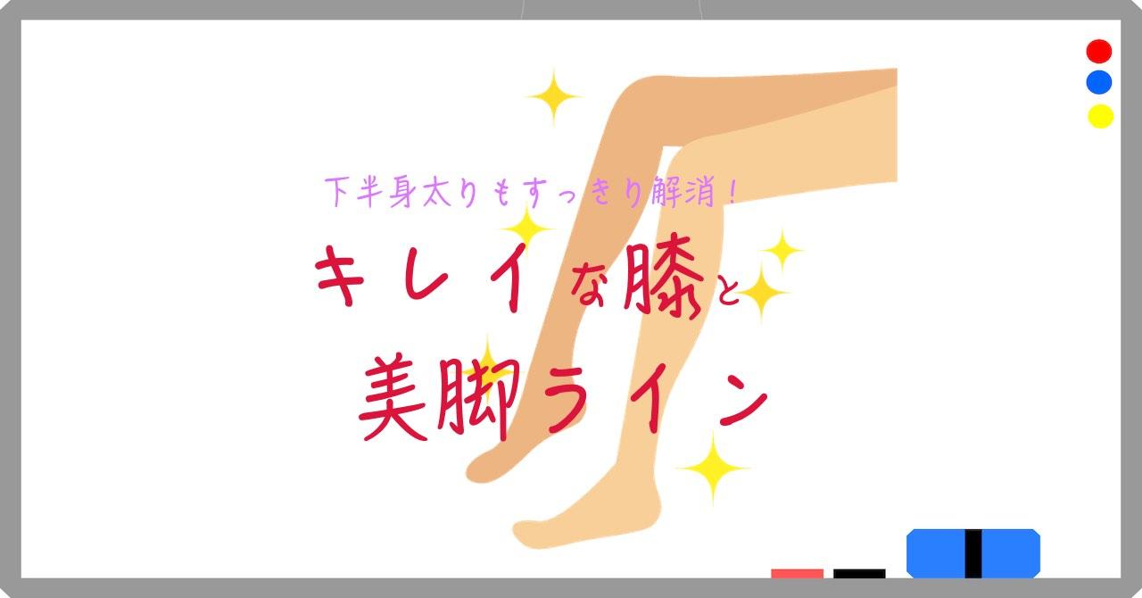 下半身太りを解消してキレイな膝と脚のラインを作る方法