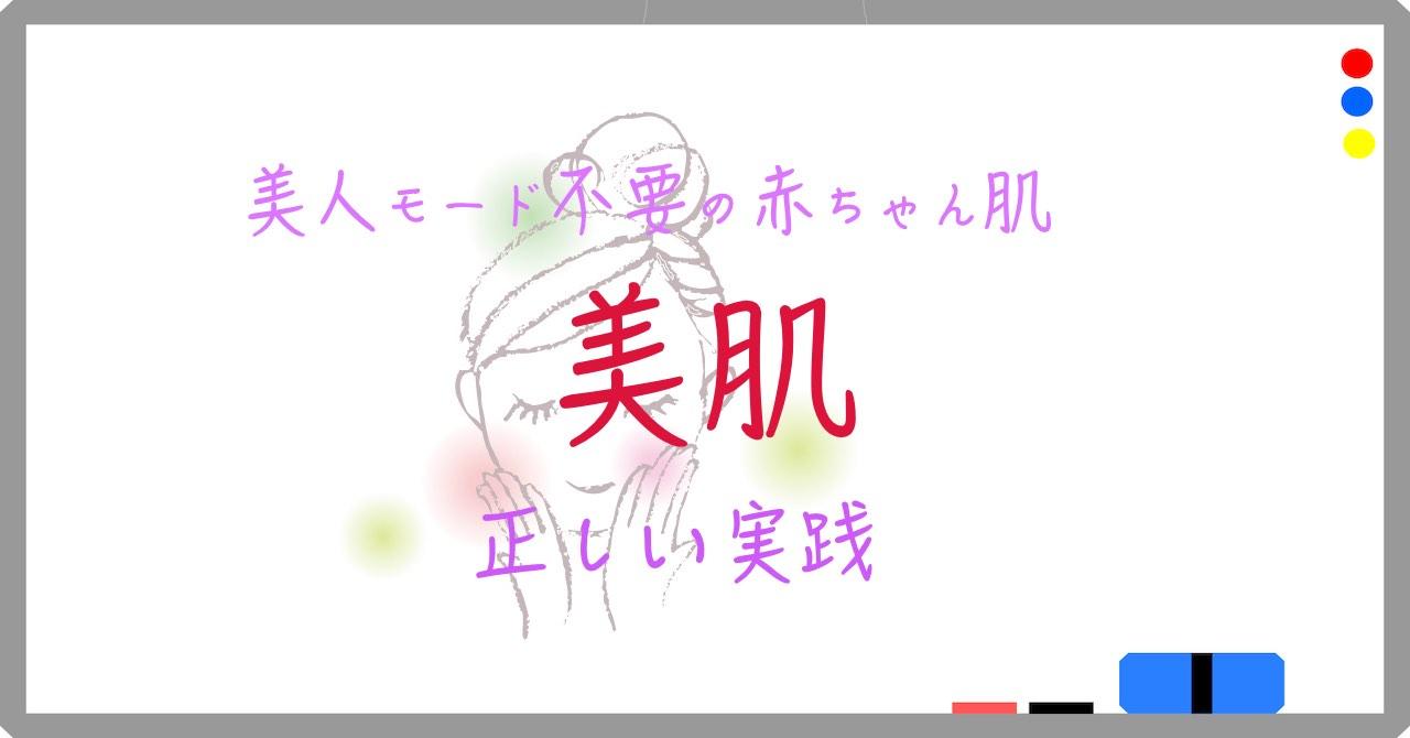【0円で完璧美肌】赤ちゃん肌(皮膚)の作り方
