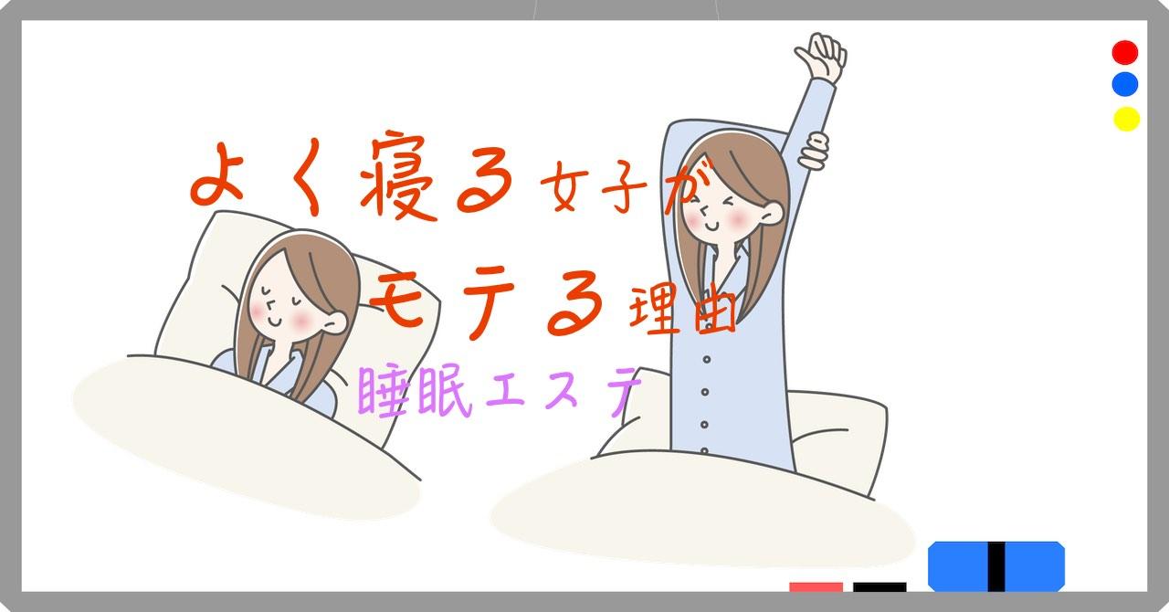 よく寝る女子がモテる3つの理由〜良い睡眠は最高のエステ〜